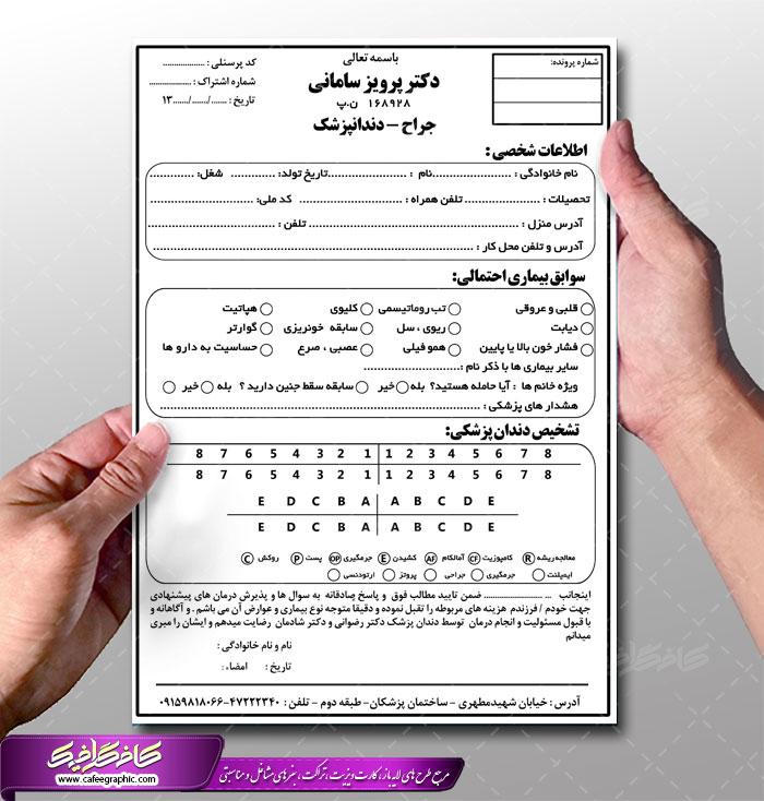 طرح کارت بیمار ویژه دندانپزشکی،نمونه کارت بیمار ویژه دندانپزشکی ،کارت دندانپزشکی ،کارت مشخصات بیمار دندانپزشکی