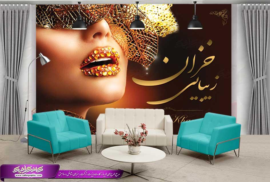 پوستر دیواری آرایشگاه و سالن زیبایی زنانه