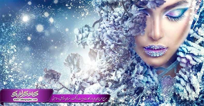 "<span itemprop=""name"">تصویر استوک زن یخی مخصوص آرایشگاه زنانه</span>"