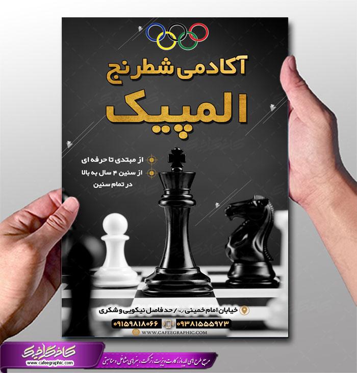 طرح تراکت لایه باز کلاس های باشگاه شطرنج