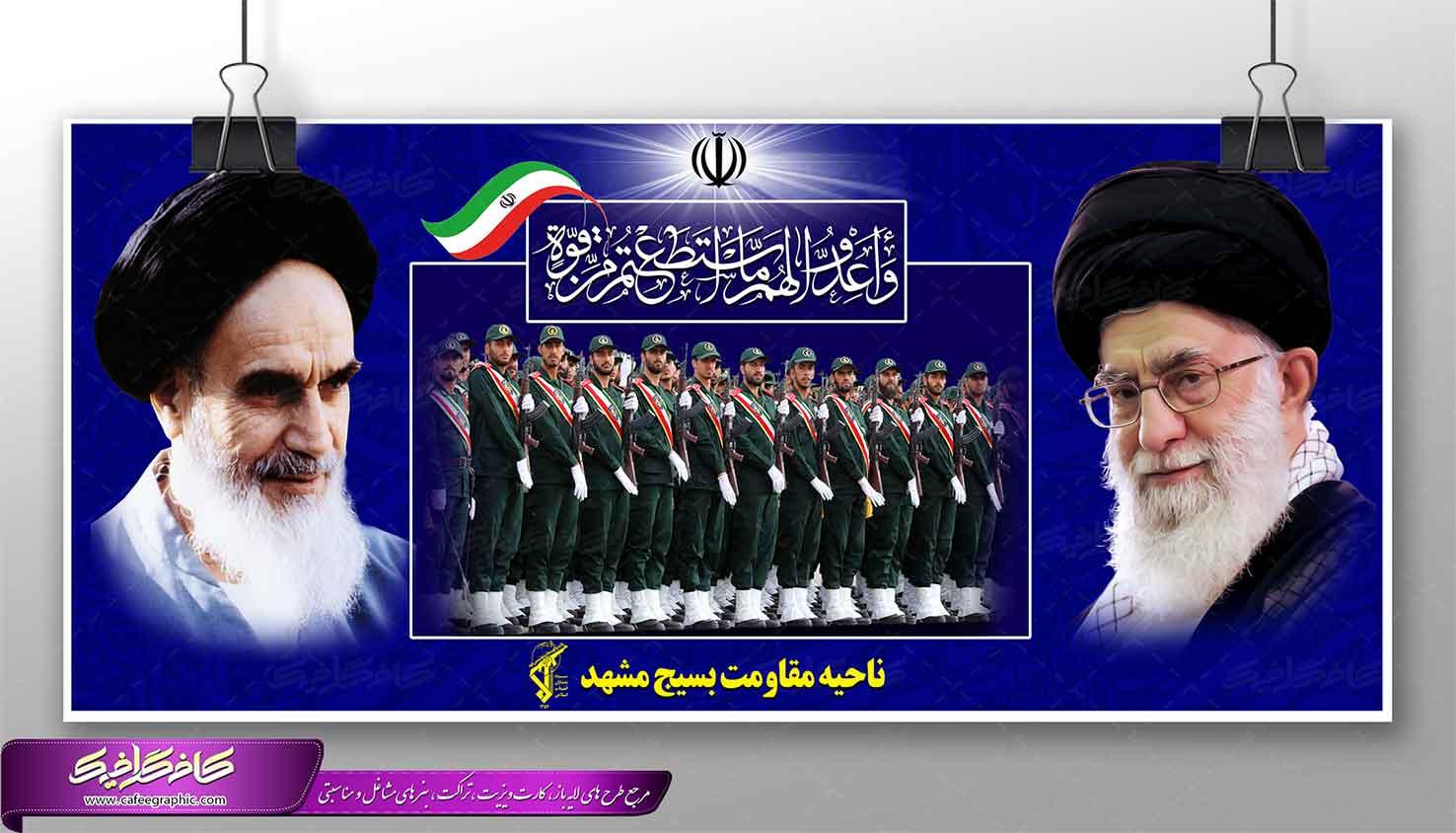 بنر لایه باز جایگاه رژه سپاه پاسدارن انقلاب اسلامی