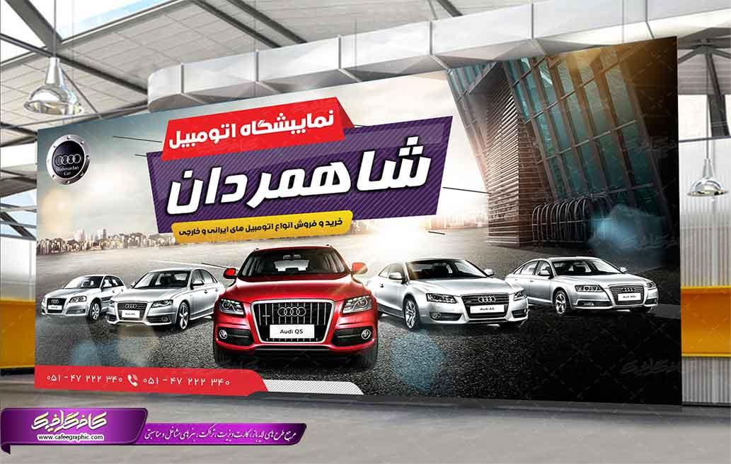 طرح لایه باز بنر نمایشگاه اتومبیل ایرانی و خارجی