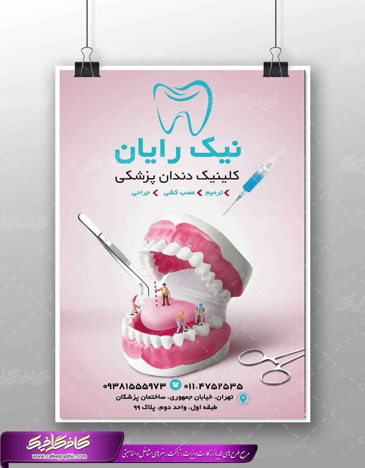 طرح لایه باز تراکت کلینیک دندانپزشکی