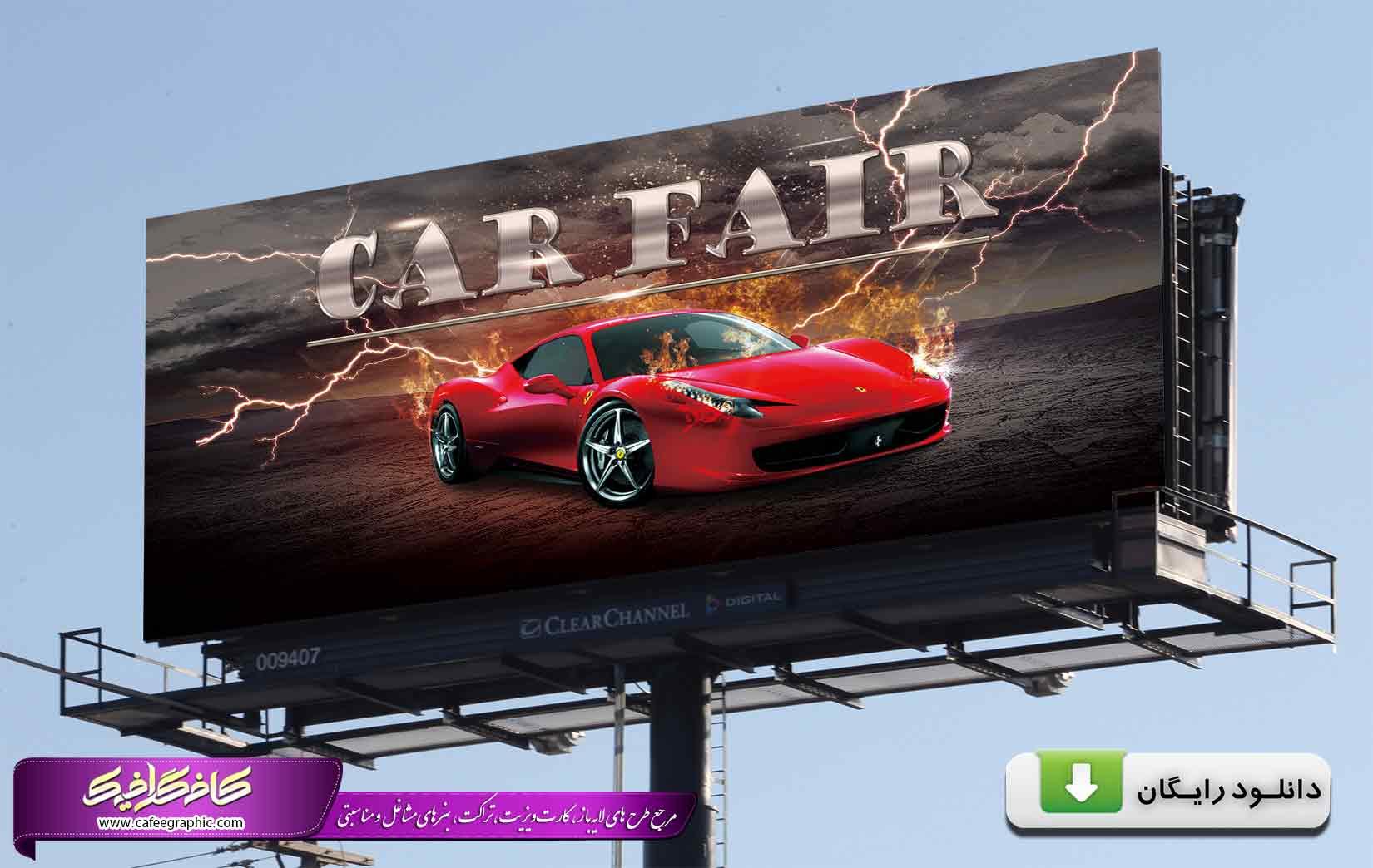 بنر رایگان خوش آمدید نمایشگاه اتومبیل ایرانی و خارجی