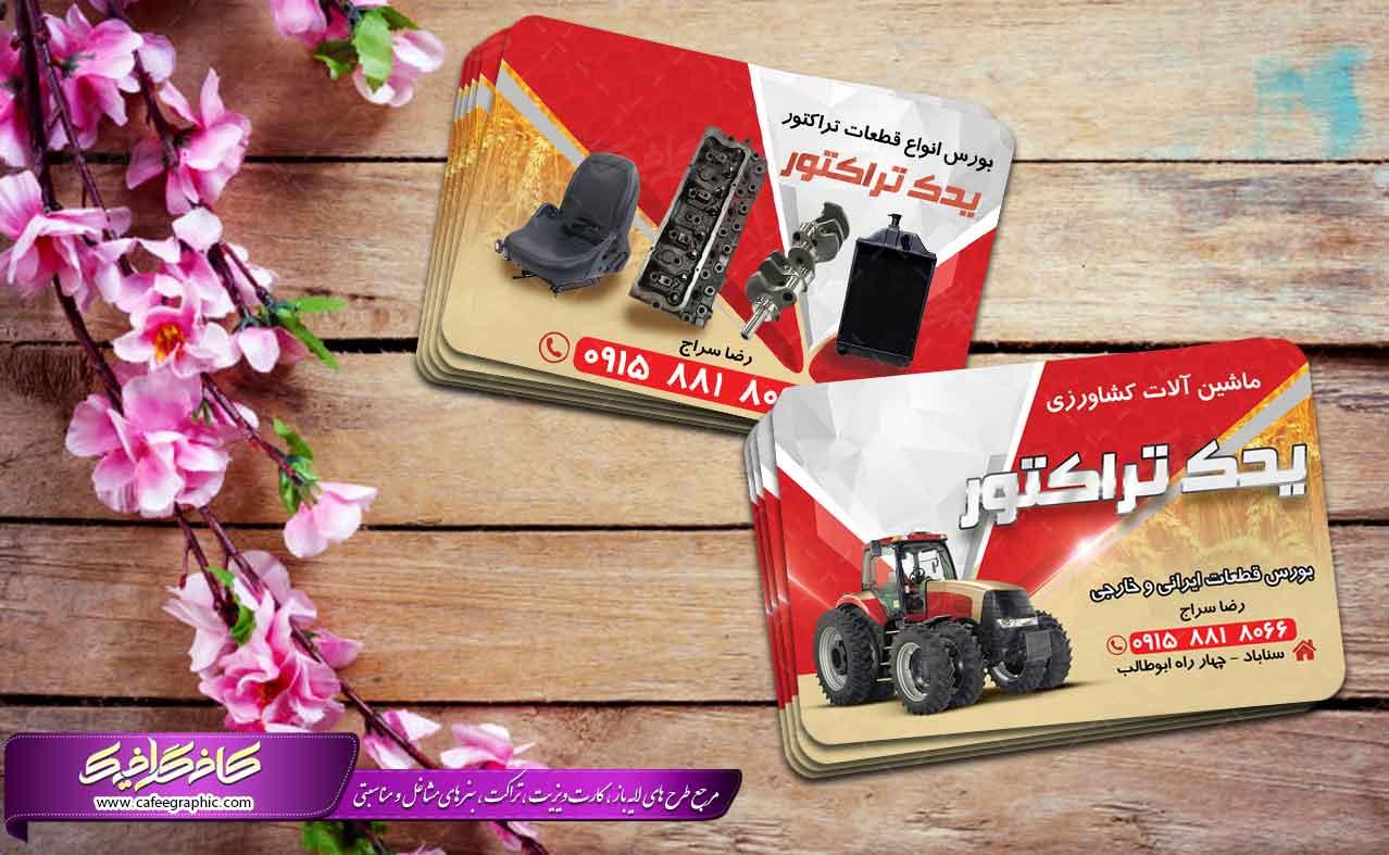 طرح لایه باز کارت ویزیت تراکتور و ادوات کشاورزی