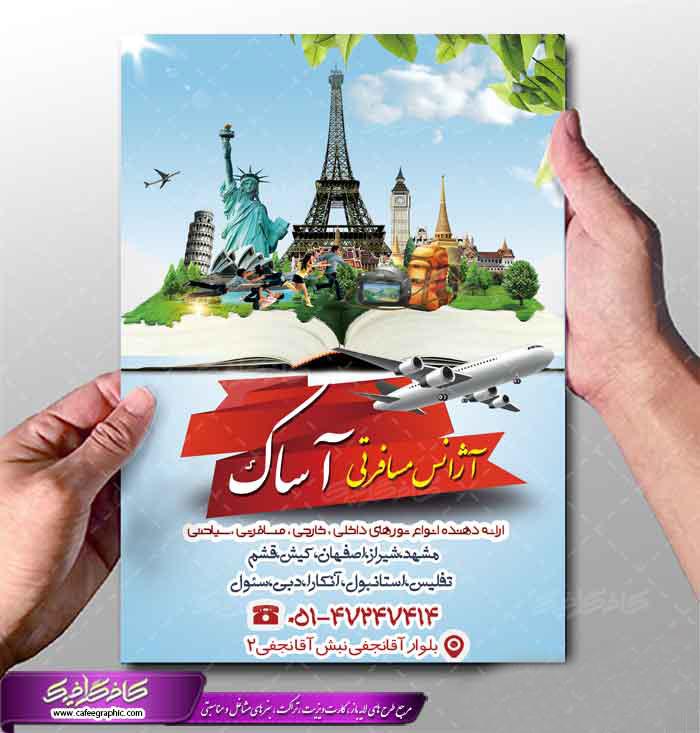 تراکت لایه باز تبلیغاتی آژانس مسافرتی