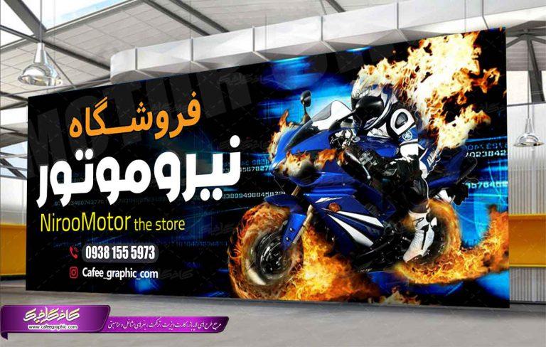 بنر فروشگاه موتورسیکلت