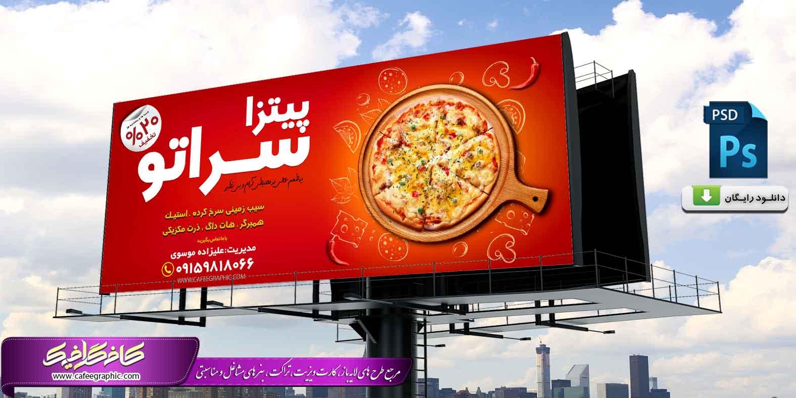 طرح لایه باز بنر پیتزا فروشی رایگان