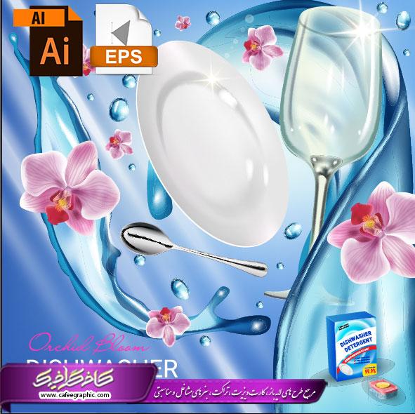 طرح وکتور تبلیغ مایع ظرفشویی
