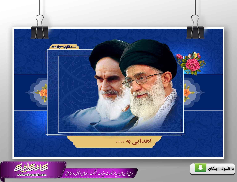 "<span itemprop=""name"">پوستر لایه باز تصویر امام و رهبری رایگان</span>"