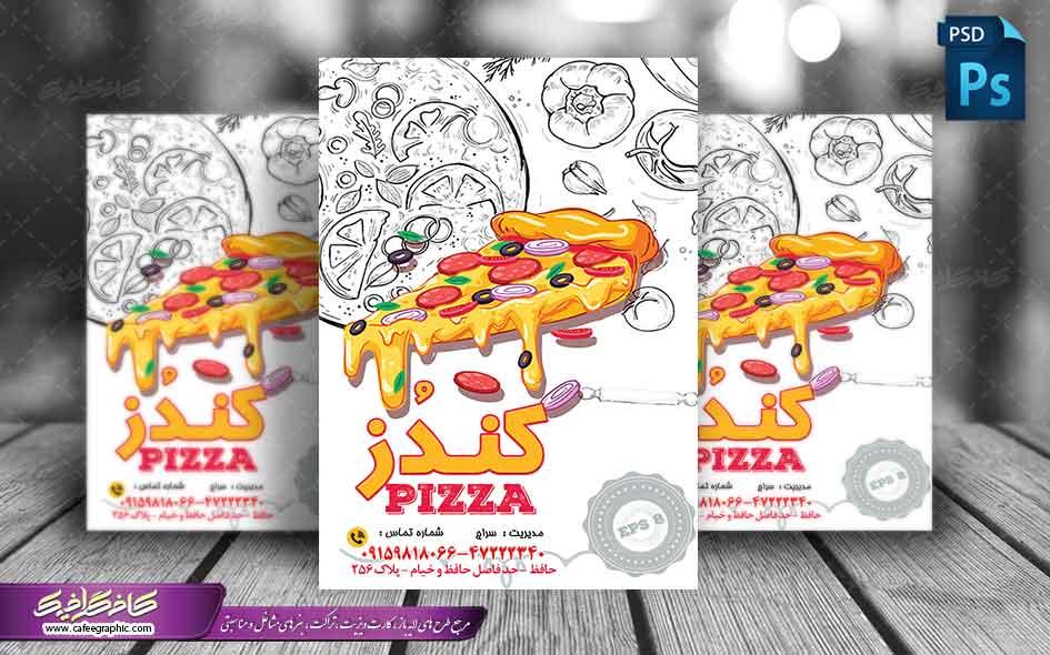 تراکت پیتزا فروشی رایگان