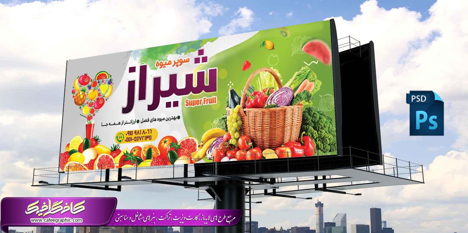 بنر تبلیغاتی سوپر میوه لایه باز