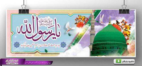 بنر رایگان عید مبعث حضرت محمد