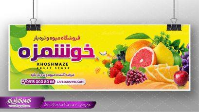 نمونه طرح لایه باز میوه فروشی