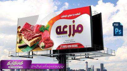 بنر لایه باز سوپر گوشت،دانلود بنر قصابی و سوپر گوشت