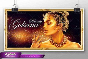 طرح لایه باز بنر طلایی آرایشگاه زنانه در قاب عکس سلطنتی،بنر طلایی آرایشگاه زنانه