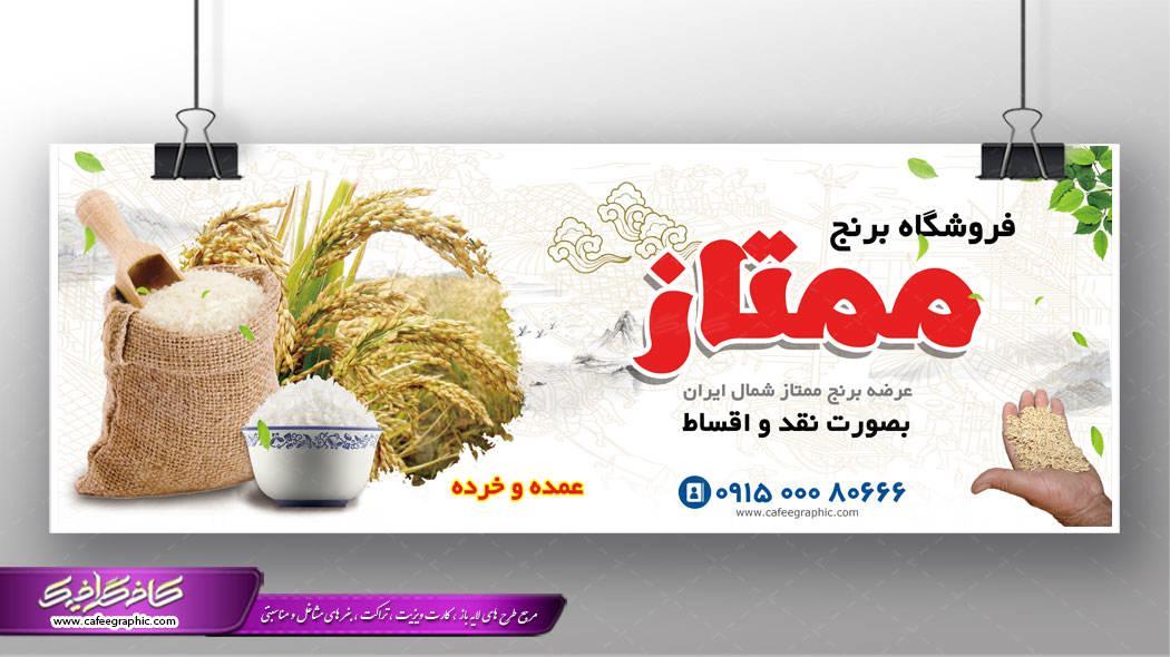 نمونه طرح برنج فروشی,بنر برنج فروشی,طرح لایه باز برنج فروشی,عکس برای فروشگاه برنج,تراکت لایه باز برنج فروشی