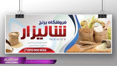 دانلود طرح فروشگاه برنج,بنر لایه باز فروشگاه برنج,طرح لایه باز فروشگاه برنج,نمونه طرح لایه باز برنج فروشی