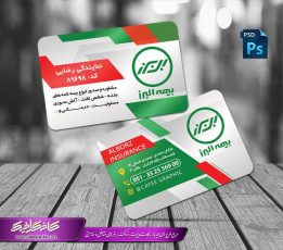 کارت ویزیت بیمه البرز لایه باز،دانلود کارت ویزیت بیمه البرز