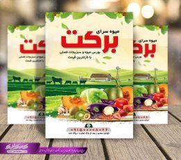 تراکت میوه فروشی رایگان،نمونه تراکت میوه فروشی ،تراکت لایه باز میوه ،دانلود تراکت میوه فروشی