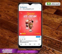 طرح رایگان پست اینستاگرام بستنی فروشی رایگان