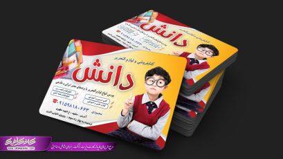 دانلود رایگان کارت ویزیت لوازم التحریر،نمونه کارت ویزیت نوشت افزار و لوازم التحریر ،طرح لایه باز کارت ویزیت لوازم التحریر