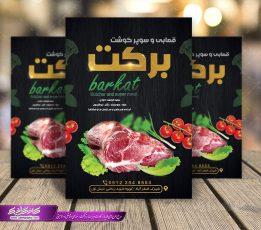 تراکت سوپر گوشت لایه باز،دانلود تراکت سوپر گوشت،عکس سوپرگوشت و قصابی