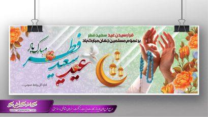 دانلود طرح بنر عید فطر،نمونه بنر عید سعید فطر ،طرح بنر رایگان عید فطر