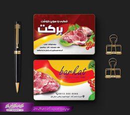 کارت ویزیت قصابی و گوشت فروشی،نمونه کارت ویزیت گوشت