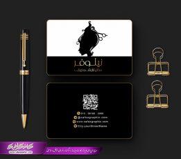 نمونه کارت ویزیت آرایشگاه زنانه ،کارت ویزیت آرایشگاه زنانه ،دانلود کارت ویزیت سالن زیبایی