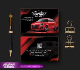 کارت ویزیت نمایشگاه اتومبیل ،کارت ویزیت لایه باز نمایشگاه ماشین،نمونه کارت ویزیت نمایشگاه اتومبیل