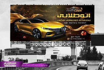 دانلود بنر نمایشگاه اتومبیل ،نمونه طرح تابلو نمایشگاه اتومبیل