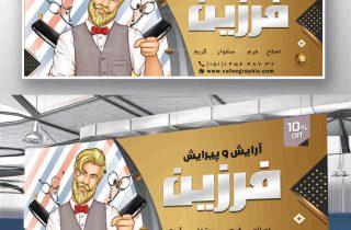 دانلود بنر آرایشگاه مردانه،نمونه طرح های آرایشگاه آقایان،طرح تابلو آرایش و پیرایش آقایان خارجی