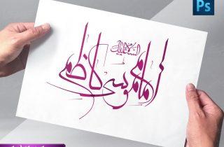 تایپوگرافی امام موسی کاظم ،نقاشی خط امام کاظم،تایپو امام موسی کاظم