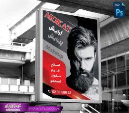 بنر تبلیغاتی آرایشگاه مردانه،پوستر آرایشگاه مردانه ،طرح هشتی مغازه آرایشگاه آقایان