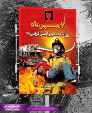 پوستر لایه باز روز آتش نشانی